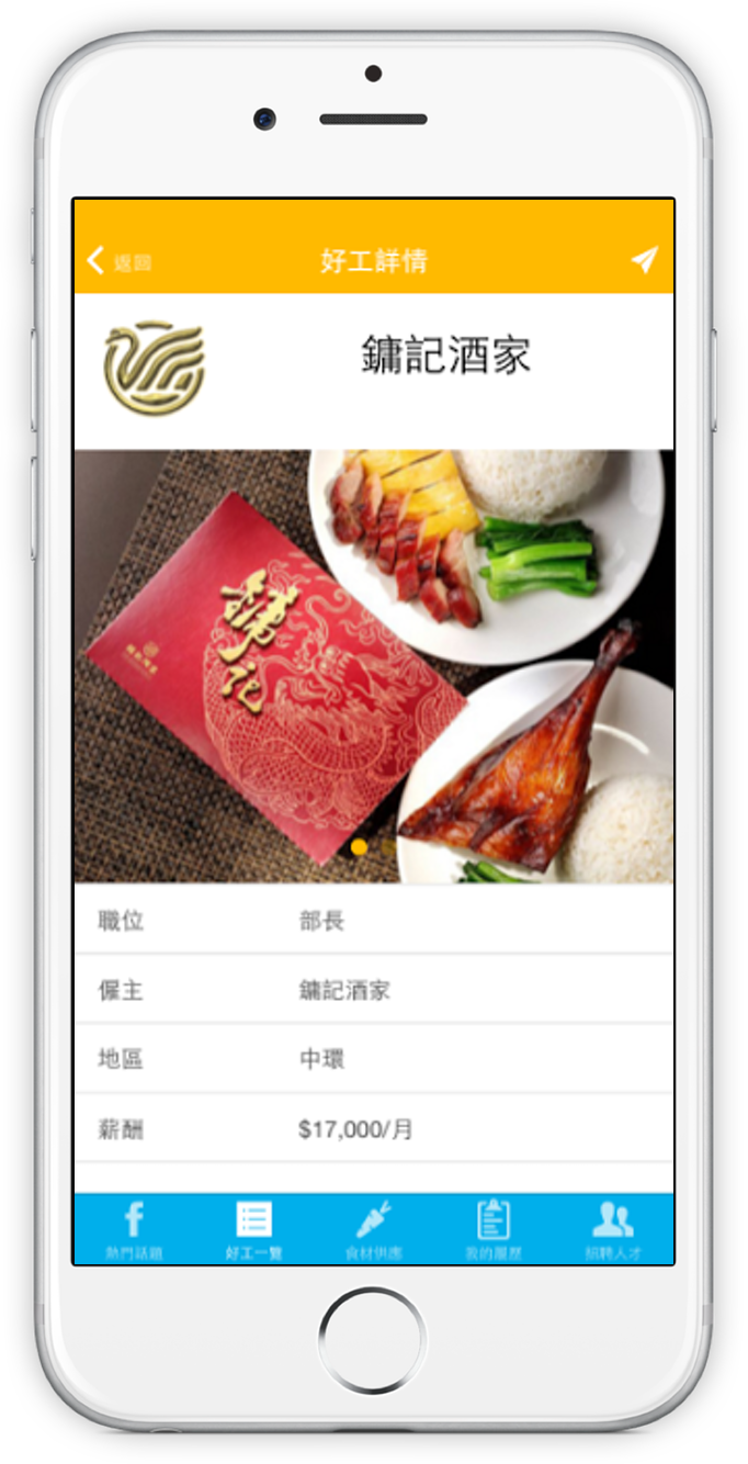Screenshot of 飯招